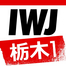IWJ_TOCHIGI1