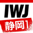IWJ_SHIZUOKA1