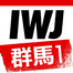 IWJ_GUNMA1