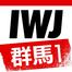 IWJ_GUNMA1