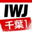 IWJ_CHIBA1