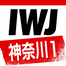 IWJ_KANAGAWA1