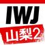 IWJ_YAMANASHI2