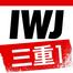 IWJ_MIE1