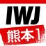 IWJ_KUMAMOTO1