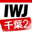 IWJ_CHIBA2