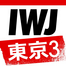 IWJ_TOKYO3