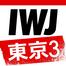 IWJ_TOKYO3