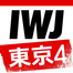 IWJ_TOKYO4