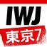 IWJ_TOKYO7