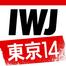 IWJ_TOKYO14