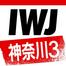 IWJ_KANAGAWA3
