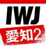 IWJ_AICHI2