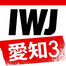 IWJ_AICHI3