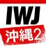 IWJ_OKINAWA2