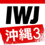 IWJ_OKINAWA3