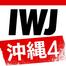 IWJ_OKINAWA4