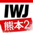IWJ_KUMAMOTO2