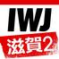 IWJ_SHIGA2