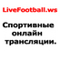 LiveFootball.ws