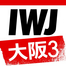 IWJ_OSAKA3