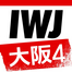 IWJ_OSAKA4