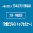 一般社団法人 日本在宅介護協会 九州・沖縄支部UST