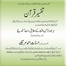 Surah Bakrh Ayt 234,235,by Allama Hasnat Ahmad Murtaza