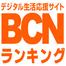 発行直前「BCNランキング」 編集部プレゼンツ最新号の読みどころ and so on
