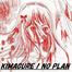 kimagure-no-plan