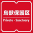private-sanctuary