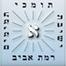 השיעור השבועי בדבר מלכות, מאת הרב יוסף גינזבורג