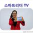 스마트리더TV 에듀큐레이터 박정옥