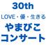 第30回やまびこコンサート「LOVE・優・生きる」感謝の心30年〜いつまでも〜