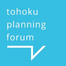 Tohoku Planning Forum
