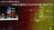 おやゆび姫13〜28