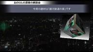 銀河鉄道の夜〜21