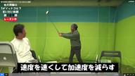 第109回佐久間馨のSメソッドゴルフ言いたい放題