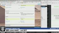 イベント告知 - 週刊 concrete5 Vol.327