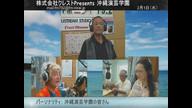 H29.5.24(水) 沖縄演芸学園ぬ語やびら島言葉