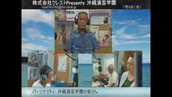 H29.7.19(水) 沖縄演芸学園ぬ語やびら島言葉