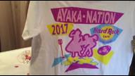 AYAKA NATION2017 物販公開
