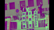 17/10/13 衆院選 田村憲久 自民党候補  応援弁士 岸田文雄自民党政務調査会長