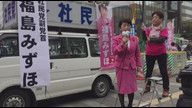 10月18日 博多駅博多口 福島みずほ副党首 街宣