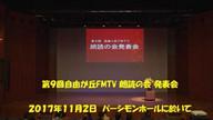 第9回自由が丘FMTV朗読の会発表会1