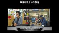 トラベル58 12月18日放送分(前半)