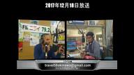 トラベル58 11月20日放送分