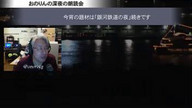 銀河鉄道の夜95〜 読了