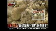 台灣玉山網路電視台-三立大話新聞 01/09/11 07:57AM