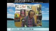平成30年2月18日(日)くるきんゆちくぬ島くとぅばニュース